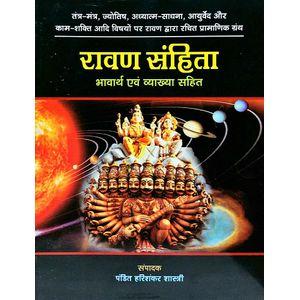 Rawan Sanhita By Pandit Harishankar Shastri-(Hindi)