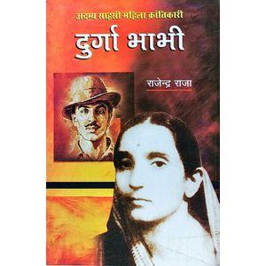Durga Bhabhi By Rajendra Raja-(Hindi)