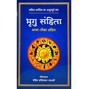 Bhrigu Sanhita By Pandit Harishankar Shastri-(Hindi)