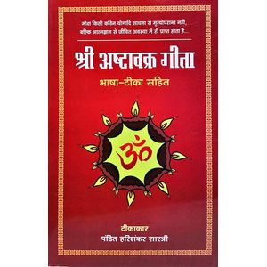 Shri Ashtavakra Gita By Pandit Harishankar Shastri-(Hindi)