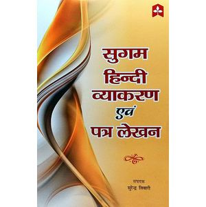 Sugam Hindi Vyakaran Evam Patra Lekhan By Surendra Tiwari-(Hindi)
