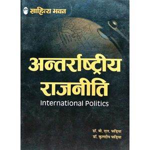 Antarrashtriya Rajneeti By Dr B L Fadia, Dr Kuldeep Fadia-(Hindi)