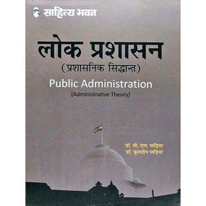 Lok Prashasan By Dr B L Fadia, Dr Kuldeep Fadia-(Hindi)