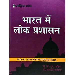 Bharat Me Lok Prashasan By Dr B L Fadia, Dr Kuldeep Fadia-(Hindi)