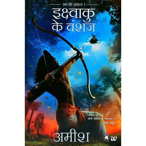 Ikshvaku Ke Vanshaj By Amish-(Hindi)