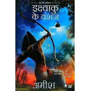 Ikshvaku Ke Vanshaj By Amish-(Hindi)