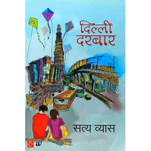 Dilli Darbaar By Satya Vyas-(Hindi)