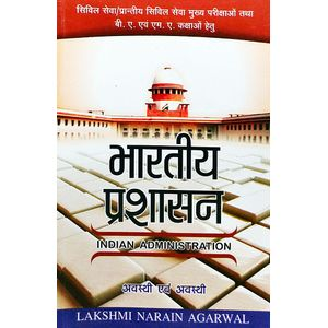 Bhartiya Prashasan By Avasthi And Avasthi-(Hindi)