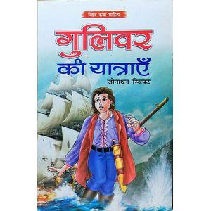 Gulibar Ki Yatrain By Jonathan Swift-(Hindi)