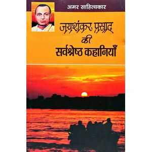 Jai Shankar Prasad Ki Sarva Sherestha Kahania By Premchand-(Hindi)