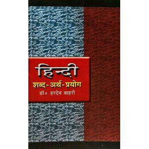 Hindi Shabd Arth Prayog By Dr Hardev Bihari-(Hindi)