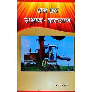 Shram Evam Samaj Kalyan By Paras Nath-(Hindi)