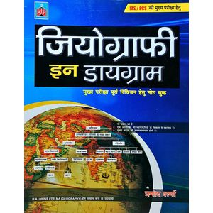 Geography In Diagram By Pramod Sharma-(Hindi)