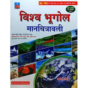 Vishwa Ka Bhugol Manchitravali By Pramod Sharma-(Hindi)