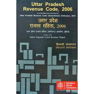 Uttar Pradesh Revenue Code Rules, 2006 By Editorial Team-(Bilingual)