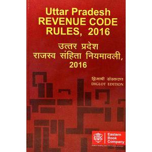 Uttar Pradesh Revenue Code Rules, 2016 By Editorial Team-(Bilingual)