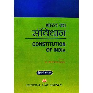 Bharat Ka Samvidhan By Dr Jay Jay Jay Upadhyay-(Bilingual)