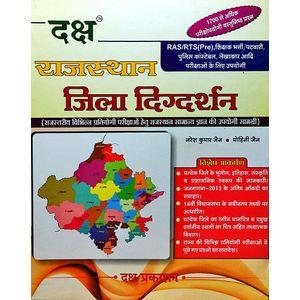 Rajsthan Jila Digdrshan By Naresh Kumar Jain, Mohini Jain-(Hindi)