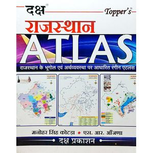 Rajsthan Atlas By Manohar Singh Kotda, S R Anjna-(Hindi)