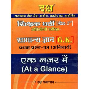 Rpsc Shikshak Bharti Grade 2 Samanya Gyan Paper 1 By Editorial Team-(Hindi)