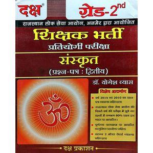 Rpsc Shikshak Bharti Sanskrit Paper 2 By Dr Yogesh Vyas-(Hindi)
