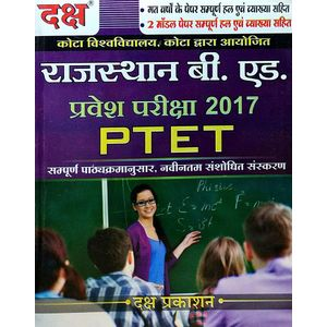 Rajsthan B.Ed Pravesh Pariksha By Editorial Team-(Hindi)