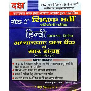 Rpsc Shikshak Bharti Grade 2 Hindi Paper 2 By Pankaj Kumar Jain, Mohini Jain-(Hindi)