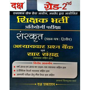 Rpsc Shikshak Bharti Grade 2 Sanskrit Paper 2 Question Bank By Acharya Shivpujan Sharma-(Hindi)