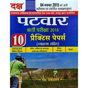 Patwar Bharti Pariksha 10 Practices Papers By Editorial Team-(Hindi)