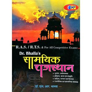Samyik Rajasthan By Dr L R Bhalla-(Hindi)