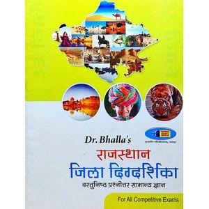 Rajasthan Samanya Gyan Jila Digdarshika By Dr L R Bhalla, Kuldeep Bhalla-(Hindi)