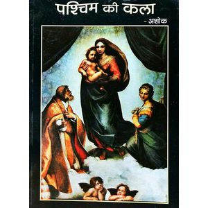 Paschim Ki Kala By Ashok-(Hindi)