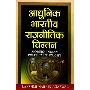 Adhunik Bhartiya Rajnitik Chintan By Dr V P Verma-(Hindi)