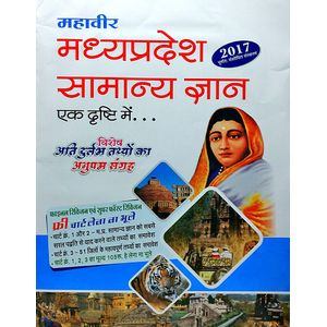 Mahavir Madhya Pradesh Samanya Gyan 2017 By Kishore Patel-(Hindi)
