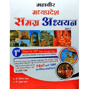 Mahavir Madhya Pradesh Samgra Adhyyan 2017 By Prof. Kishore Patel, Md. Yusuf Khan-(Hindi)