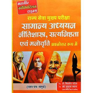 Mahavir Mppsc Main Exam Samanya Addhyan Nitishastra, Satyanishtha Aur Manovritti Paper 4 By Prof. Kishore Patel, Md. Yusuf Khan-(Hindi)