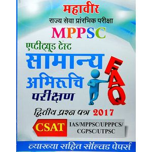 Mahavir Mppsc Aptitude Test Second Paper 2017 By Editorial Team-(Hindi)