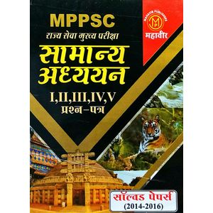 Mahavir Mppsc Main Exam Samanya Addhyan 1,2,3,4,5 Prashan Patra By Editorial Team-(Hindi)