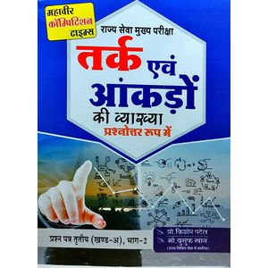 Mahavir Mppsc Main Examtark Evam Ankado Ki Vyakhya Paper 3 Bhag 2 By Prof. Kishore Patel, Md. Yusuf Khan-(Hindi)