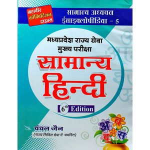 Mahavir Mppsc Main Exam Samanya Hindi By Chanchal Jain-(Hindi)