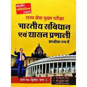 Mahavir Mppsc Main Exam Bhartiya Samvidhan Evam Shasan Pranali Paper 2 Bhag 1 By Prof. Kishore Patel, Md. Yusuf Khan-(Hindi)