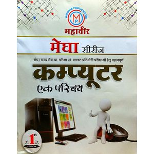 Mahavir Computer By Rati Bhatnagar-(Hindi)