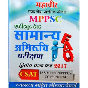 Mahavir Samanya Abhiruchi Parikshan Paper 2 By Editorial Team-(Hindi)