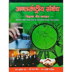Antarrashtriya Sambandh Siddhant Aur Vyavahar By Dr Pushpesh Pant, Shri Pal Jain, Dr Rakhi Panchaula-(Hindi)