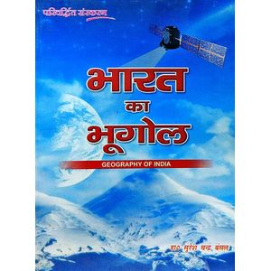 Bharat Ka Bhugol By Dr Suresh Chandra Bansal-(Hindi)