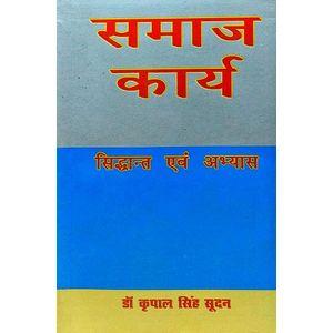 Samaj Karya By Dr Kripal Singh Soodan-(Hindi)