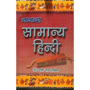 Samanya Hindi By Dr Prithvi Nath Pandey-(Hindi)