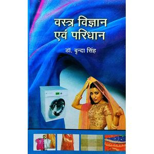Vastra Vigyan Evam Paridhan By Dr Brinda Singh-(Hindi)