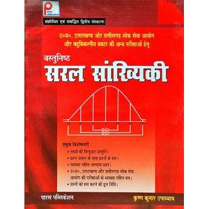Vastunishth Saral Sankhyiki By Krishna Kumar Upadhyay-(Hindi)