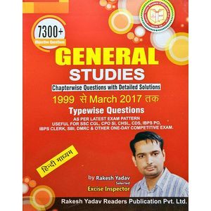 General Studies 7300+ Objective Questions By Rakesh Yadav-(Hindi)